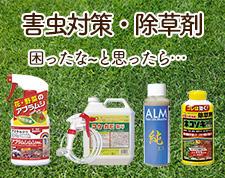 害虫対策・除草剤