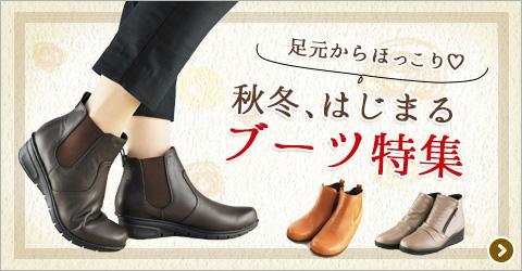 足元からほっこり♪秋冬、はじまる ブーツ特集