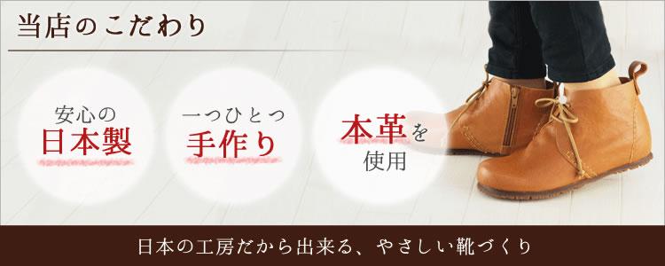 日本製、本革、手作り 華の風のこだわり