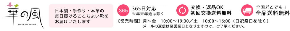 本革日本製外反母趾靴、幅広3E〜5Eのレディースシューズなら華の風