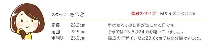 スタッフさつき 普段のサイズ:Mサイズ/23.0cm