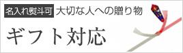 ギフト対応 名入れ熨斗(のし)可