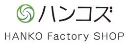 HANKO Factory SHOP