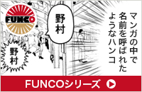 FUNCOシリーズ