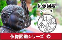 仏像図鑑シリーズ