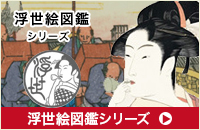 浮世絵図鑑シリーズ