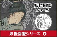 妖怪図鑑シリーズ