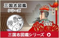 三国志図鑑シリーズ