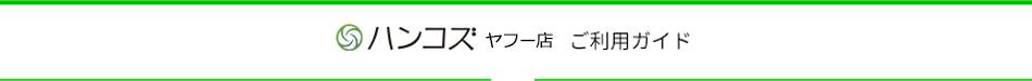 Hankos.comご利用ガイド