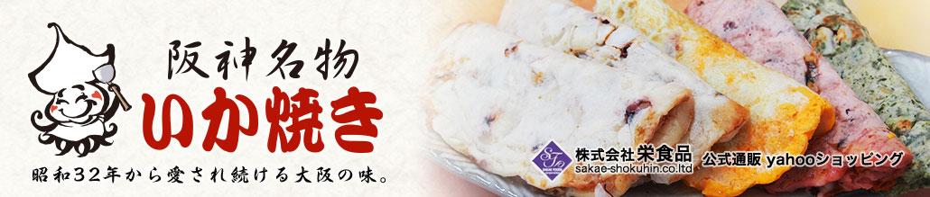 阪神名物いか焼き。昭和32年から愛され続ける大阪の味