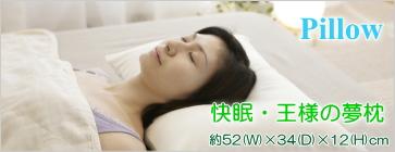 ハッピータイム/王様の夢枕