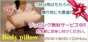 ハッピータイム/抱き枕ブタ