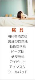 ハッピータイム/抱き枕・アイマスク