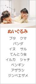 ハッピータイム/ぬいぐるみ