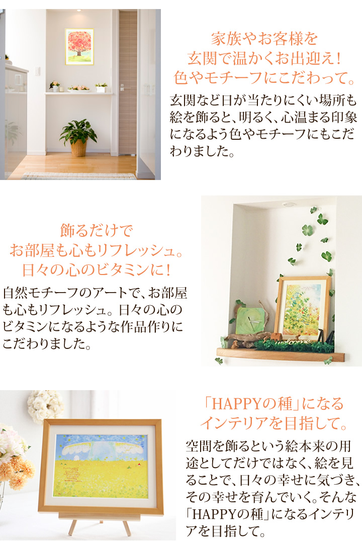 風水、玄関、黄色、グリーン、癒しの絵画インテリア