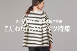 バスクシャツシリーズー
