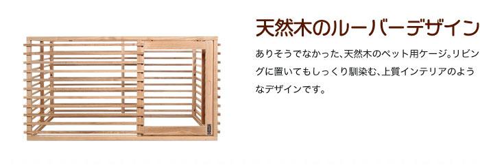 天然木のルーバーデザイン