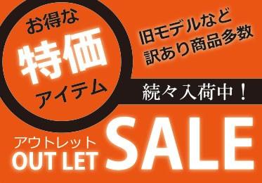 アウトレット/セール