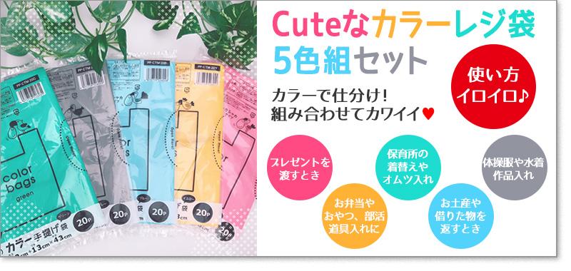 Cuteなカラーレジ袋5色組セット