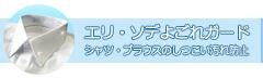 B:エリ・ソデよごれガード