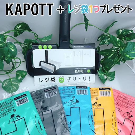 KAPOTTカポット+レジ袋プレゼント