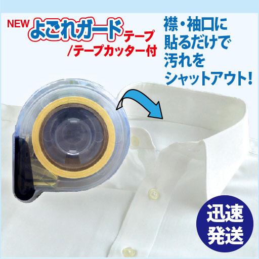 NEWよごれガードテープ/テープカッター付