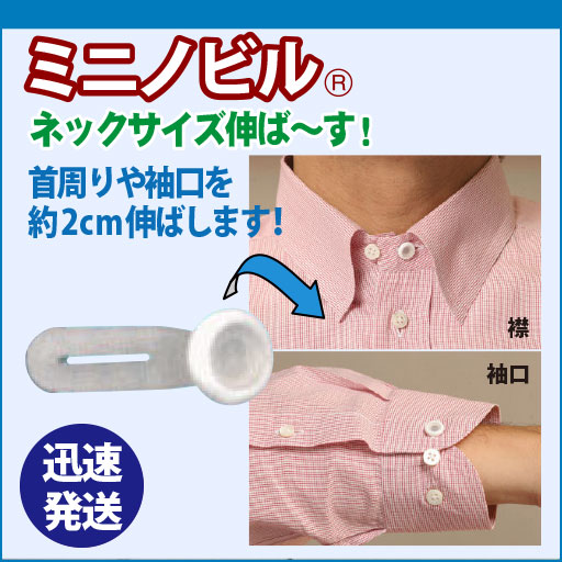 ミニノビル・ネックサイズ伸ば〜す