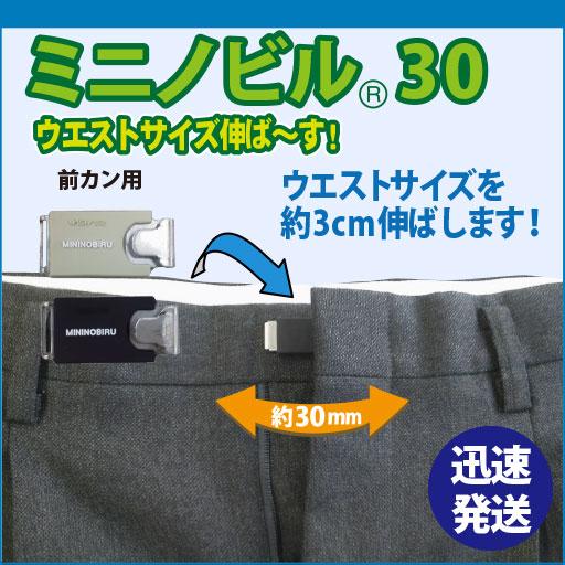 ミニノビル30 前カン