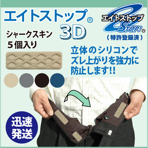 エイトストップ3D・シャークスキン