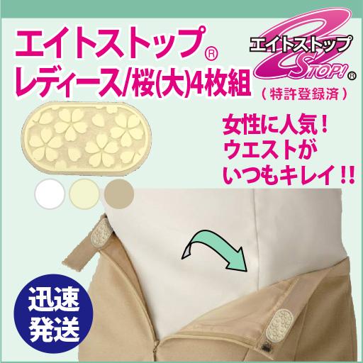 エイトストップレディース・桜(大)4枚組