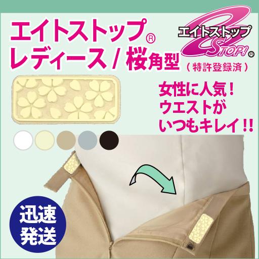 エイトストップレディース・桜 角型