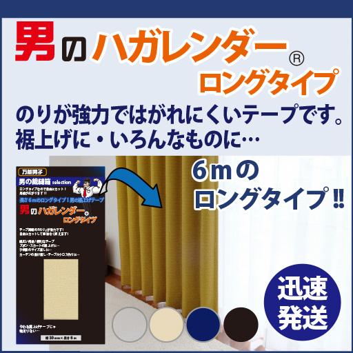男のハガレンダー・ロングタイプ 6m