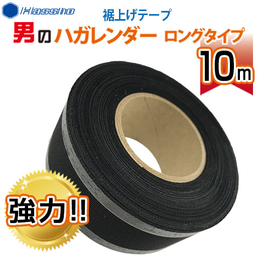 男のハガレンダー・ロングタイプ 10m