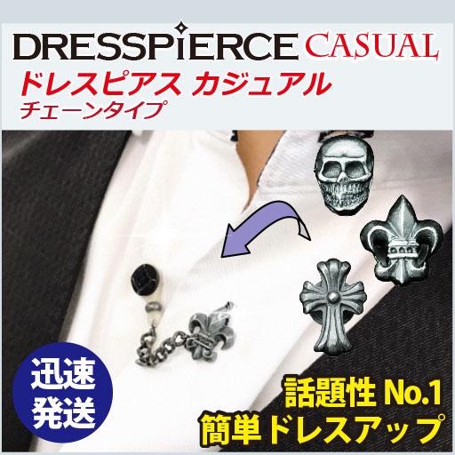 ドレスピアスカジュアル・チェーンタイプ
