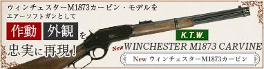 M1873 Carbine