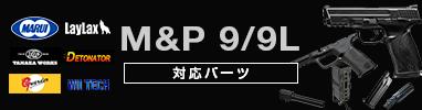 M&P 9/9L対応パーツ