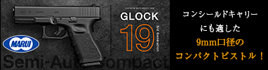 東京マルイ GLOCK19