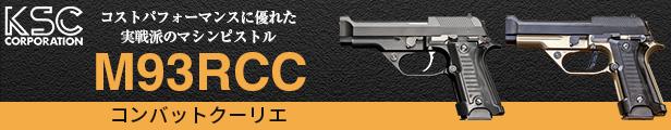 KSC M93R コンバットクーリエ