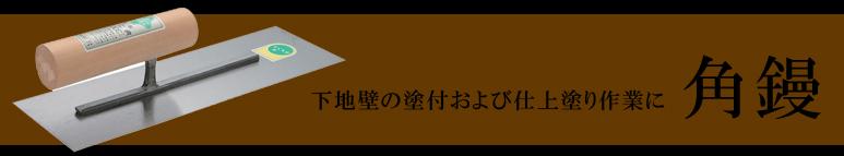 角鏝 コテ