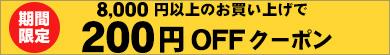 8,000円以上で200円OFFクーポン