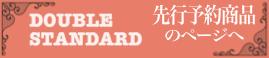 DOUBLE STANDARD(ダブルスタンダード)予約商品はコチラ!