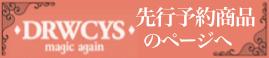DRWCYS(ドロシーズ)予約商品はコチラ!