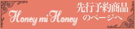 Honey mi Honey (ハニーミーハニー)予約商品はコチラ!