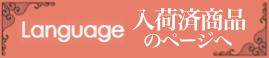 Language(ランゲージ)入荷済み商品はコチラ!