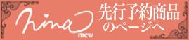 nina mew(ニーナミュウ)予約商品はコチラ!