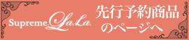 Supreme.La.La(シュープリームララ)予約商品はコチラ!