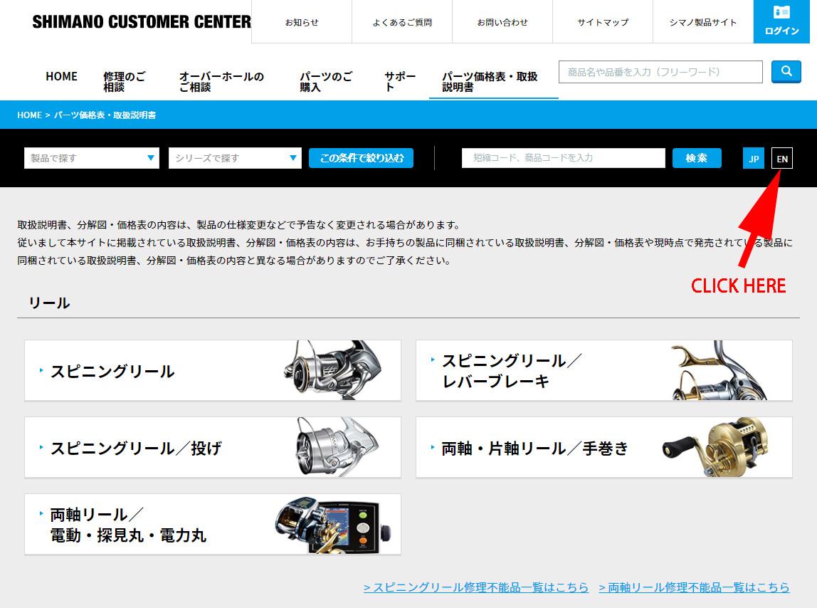 SHIMANO CUSTOMER SUPPORT