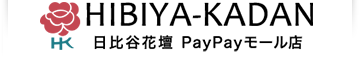 日比谷花壇 PayPayモール店