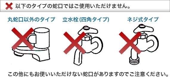 以下のタイプの蛇口ではご使用いただけません。