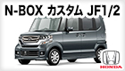 N-BOX カスタム JF1/2
